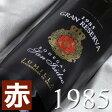 [1985](昭和60年)サン・イシドロ グラン・レセルバ [1985]San Isidro Gran Reserva [1985年] スペインワイン/フミーリャ/赤ワイン/ミディアムボディ/750ml お誕生日・結婚式・結婚記念日のプレゼントに誕生年・生まれ年のワイン!