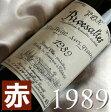 [1989](平成元年)サント・ジャクリーヌヴュー リヴザルト [1989]Vieux Rivesaltes [1989年] フランス/ラングドック/赤ワイン/甘口/750mlお誕生日・結婚式・結婚記念日のプレゼントに誕生年・生まれ年のワイン!