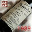 【送料無料】[1989](平成元年)サント・ジャクリーヌヴュー リヴザルト [1989]Vieux Rivesaltes [1989年] フランス/ラングドック/赤ワイン/甘口/750mlお誕生日・結婚式・結婚記念日のプレゼントに誕生年・生まれ年のワイン!