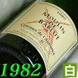 白ワイン [1982](昭和57年)ムーラン・ド・バブリュ  コトー ド・ローバンス [1982]Coteaux de L'Aubance [1982年] フランスワイン/ロワール/白ワイン/甘口/750ml お誕生日・結婚式・結婚記念日のプレゼントに誕生年・生まれ年のワイン!