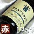 [1985](昭和60年)ピエール・ブレ サントネー ルージュ [1985]  Pierre Bouree Santenay Rouge [1985年] フランスワイン/ブルゴーニュ/赤ワイン/ミディアムボィ/750ml お誕生日・結婚式・結婚記念日のプレゼントに誕生年・生まれ年のワイン!