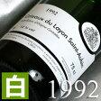 [1992](平成4年)ミッシェル・ブルアン コトー・デュ・レイヨン サン・トーバン [1992]Coteaux du Layon Sait Aubin [1992年]フランス/ロワール/白ワイン/甘口/750ml お誕生日・結婚式・結婚記念日のプレゼントに誕生年・生まれ年のワイン!