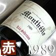 [1989](平成元年)ルー・デュモンモンテリー ルージュ レア・セレクション [1989]Montelie Rouge Lea Selection [1989年] フランス/ブルゴーニュ/赤ワイン/ミディアムボディ/750mlお誕生日・結婚式・結婚記念日のプレゼントに生まれ年のワイン!