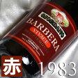 [1983](昭和58年)バルベーラ [1983]Barbera [1983年] イタリアワイン/ピエモンテ/赤ワイン/ミディアムボディ/750ml/ジオルダノ6 お誕生日・結婚式・結婚記念日のプレゼントに誕生年・生まれ年のワイン!