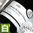 白ワイン[1989](平成元年)ミッシェル・ブルアン コトー・デュ・レイヨン ショーム [1989]Coteaux du Layon Chaume [1989年] フランスワイン/ロワール/白ワイン/甘口/750mlお誕生日・結婚式・結婚記念日のプレゼントに生まれ年のワイン!