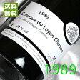 【送料無料】白ワイン[1989](平成元年)ミッシェル・ブルアン コトー・デュ・レイヨン ショーム [1989]Coteaux du Layon Chaume [1989年] フランス/ロワール/白ワイン/甘口/750mlお誕生日・結婚式・結婚記念日のプレゼントに生まれ年のワイン!