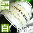 【送料無料】白ワイン・[1982](昭和45年)シャトー・デュ・ブルイユ コトー・デュ・レイヨン ボーリュー [1982]Coteaux du Layon Beaulieu [1982年] フランス/ロワール/白ワイン/甘口/750ml お誕生日・結婚式・結婚記念日のプレゼントに生まれ年のワイン!