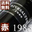 【送料無料】[1985](昭和60年)リヴザルト [1985] 500ミリ  Rivesaltes [1985年] フランスワイン/ラングドック/赤ワイン/甘口/500ml お誕生日・結婚式・結婚記念日のプレゼントに誕生年・生まれ年のワイン!