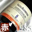 [1985](昭和60年)バルベーラ・ダルバ ヴィーニャ ライモンド [1985] Barbera d'Alba Vigna Raimondo [1985年] イタリア/ピエモンテ/赤ワイン/ミディアム/750ml/フォンタナフレッダ4 お誕生日・結婚式・結婚記念日のプレゼントに生まれ年のワイン!