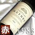 [1983](昭和58年)シャトー メイネイ [1983]Chateau Meyney [1983年] フランス/ボルドー/サンテステフ/赤ワイン/ミディアムボディ/750mlお誕生日・結婚式・結婚記念日のプレゼントに誕生年・生まれ年のワイン!