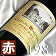 [1981](昭和56年)シャトー マゼール [1981]Chateau Mazeyres [1981年] フランスワイン/ボルドー/ポムロル/赤ワイン/ミディアムボディ/750mlお誕生日・結婚式・結婚記念日のプレゼントに誕生年・生まれ年のワイン!
