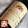 [1981](昭和56年)シャトー マレスコ サン・テグジュペリ [1981]Chateau Malescot St.Exupery [1981年] フランス/ボルドー/マルゴー/赤ワイン/ミディアムボディ/750ml お誕生日・結婚式・結婚記念日のプレゼントに誕生年・生まれ年のワイン!