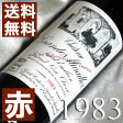 【送料無料】[1983](昭和58年)シャトー  グランド ミュライユ [1983]Chateau Grandes Murailles [1983年] フランス/ボルドー/サンテミリオン/赤ワイン/ミディアムボディ/750ml お誕生日・結婚式・結婚記念日のプレゼントに誕生年・生まれ年のワイン!