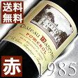 【送料無料】[1985](昭和60年)シャトー マゼール [1985]Chateau Mazeyres [1985年]フランスワイン/ボルドー/ポムロル/赤ワイン/ミディアムボディ/750mlお誕生日・結婚式・結婚記念日のプレゼントに誕生年・生まれ年のワイン!