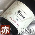 [1980](昭和55年)フィクサン ルージュ レア・セレクション [1980] Fixin Rouge Lea Selection [1980年] フラン/ブルゴーニュ/赤ワイン/ミディアムボディ/750mlお誕生日・結婚式・結婚記念日のプレゼントに誕生年・生まれ年のワイン!