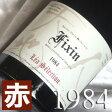[1984] (昭和59年)フィクサン ルージュ レア・セレクション  [1984] Fixin Rouge Lea Selection [1984年] フランスワイン/ブルゴーニュ/赤ワイン/ミディアムボディ/750ml お誕生日・結婚式・結婚記念日のプレゼントに誕生年・生まれ年のワイン!