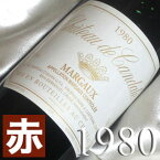 [1980](昭和55年)シャトー ド・カンダル [1980]Chateau de Candale [1980年] フランスワイン/ボルドー/マルゴー/赤ワイン/ミディアムボディ/750ml お誕生日・結婚式・結婚記念日のプレゼントに誕生年・生まれ年のワイン!