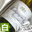 白ワイン・[1985](昭和60年)モンタニー プルミエ・クリュ [1985](白)Montagny 1er Cru Blanc [1985年]フランス/ブルゴーニュ/白ワイン/辛口/750ml/ドメーヌ・ド・ラ・トゥールお誕生日・結婚式・結婚記念日のプレゼントに誕生年・生まれ年のワイン!