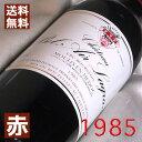 【送料無料】[1985](昭和60年)シャトー ベル・エール ラグラーヴ [1985]Chateau Bel Air Lagrave [1985年] フランス/ボルドー/ムーリス/赤ワイン/ミディアムボディ/750ml お誕生日・結婚式・結婚記念日のプレゼントに誕生年・生まれ年のワイン!