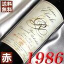 【送料無料】 1986年 シャトー・クラルク [1986] 750ml フランス ワイン ボルドー リストラック 赤ワイン ミディアムボディ [1986] 昭和61年 お誕生日 結婚式 結婚記念日の プレゼント に誕生年 生まれ年 wine