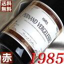 【送料無料】 1985年 ペルナン ヴェルジュレス ルージュ [1985] 750ml フランス ワイン /ブルゴーニュ...