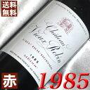 【送料無料】 1985年 シャトー ヴュー ロバン [1985] 750ml フランス ワイン /ボルドー/メドック/ 赤ワイン /ミディアムボディ 35周年 [1985] 昭和60年 お誕生日・結婚式・結婚記念日の プレゼント に誕生年・生まれ年のワイン!
