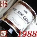 【送料無料】 1988年 ニュイ・サン・ジョルジュ [1988] 750ml フランス ワイン ブルゴーニュ 赤ワイン ...
