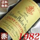 【送料無料】 1982年 シャトー・フェラン・セギュール [1982] 750ml フランス ワイン ボルドー サンテステフ 赤ワイン ミディアムボディ [1982] 昭和57年 お誕生日 結婚式 結婚記念日の プレゼント に誕生年 生まれ年のワイン!
