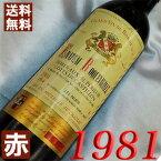 【送料無料】 1981年 シャトー・ロックヴィエイユ [1981] 750ml フランス ワイン ボルドー 赤ワイン ミディアムボディ [1981] 昭和56年 お誕生日 結婚式 結婚記念日の プレゼント に生まれ年のワイン!