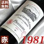 【送料無料】 1981年 シャトー グラン・ピュイ・ラコスト [1981] 750mlフランス ワイン ボルドー ポイヤック 赤ワイン ミディアムボディ [1981] 昭和56年 お誕生日 結婚式 結婚記念日の プレゼント に誕生年 生まれ年のワイン!