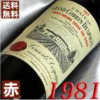 【送料無料】 1981年 シャトー・グラン・コルバン デスパーニュ [1981] 750mlフランス ワイン ボルドー サンテミリオン 赤ワイン ミディアムボディ [1981] 昭和56年 お誕生日 結婚式 結婚記念日の プレゼント に誕生年 生まれ年のワイン!