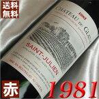 【送料無料】 1981年 シャトー・デュ・グラナ [1981] 750mlフランス ワイン ボルドー サンジュリアン 赤ワイン ミディアムボディ [1981] 昭和56年 お誕生日 結婚式 結婚記念日の プレゼント に誕生年 生まれ年 wine