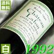 【送料無料】[1992](平成4年)シャトー・ラフォンコート・ド・デュラス ソーヴィニヨン [1992] Cotes de Duras Sauvignon [1992年] フランス/南西部/白ワイン/辛口/750ml お誕生日・結婚式・結婚記念日のプレゼントに誕生年・生まれ年のワイン!