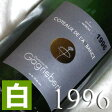 [1996]ガニュベール  コトー ド・ローバンス [1996]GagneBert Coteaux de L'Aubance [1996年]フランスワイン/ロワール/白ワイン/甘口/750mlお誕生日・結婚式・結婚記念日のプレゼントに誕生年・生まれ年のワイン!