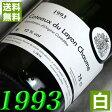 【送料無料】[1993](平成5年)ミッシェル・ブルアン コトー・デュ・レイヨン ショーム [1993]Coteaux du Layon Chaume [1993年]フランス/ロワール/白ワイン/甘口/750ml お誕生日・結婚式・結婚記念日のプレゼントに誕生年・生まれ年のワイン!
