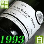 【送料無料】 1993年 白ワイン コトー・デュ・レイヨン ショーム [1993] 750ml フランス ワイン ロワール 甘口 ミッシェル・ブルアン 1993 平成5年 お誕生日・結婚式・結婚記念日の プレゼント に誕生年・生まれ年のワイン!