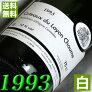 【送料無料】[1993](平成5年)ミッシェル・ブルアンコトー・デュ・レイヨンショーム[1993]CoteauxduLayonChaume[1993年]フランス/ロワール/白ワイン/甘口/750mlお誕生日・結婚式・結婚記念日のプレゼントに誕生年・生まれ年のワイン!