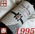 【送料無料】[1995](平成7年)ラ・ヴィエハ ボデガ グランレセルヴァ [1995]La Vieja Bodega Gran Reserva [1995年]スペイン/カンポ・デ・ボルハ/赤ワイン/ミディアムボディ/750ml お誕生日・結婚式・結婚記念日のプレゼントに誕生年・生まれ年のワイン!