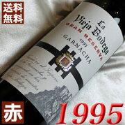 ラ・ヴィエハ グランレセルヴァ スペイン カンポ・デ・ボルハ 赤ワイン ミディアムボディ プレゼント