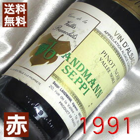 【送料無料】[1991](平成3年)アルザス ピノ・ノワール [1991] Vin D'Alsace Pinot Noir [1991年] フランス/アルザス/赤ワイン/ミディアムボディ/750ml/セピ・ランドマン4 お誕生日・結婚式・結婚記念日のプレゼントに誕生年・生まれ年のワイン!