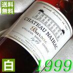 【送料無料】白ワイン [1999](平成11年)シャトー ネラック [1999] Chateau Nairac [1999年] フランスワイン/ボルドー/ソーテルヌ/白ワイン/極甘口/750ml/2 お誕生日・結婚式・結婚記念日のプレゼントに誕生年・生まれ年のワイン!