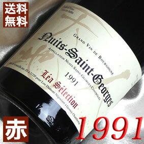 【送料無料】[1991](平成3年)ニュイ サン・ジョルジュ レア・セレクション [1991] Nuits Saint Georges [1991年] フランス/ブルゴーニュ/赤ワイン/ミディアムボディ/750ml/ルー・デュモン4 お誕生日・結婚式・結婚記念日のプレゼントに生まれ年のワイン!