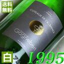 【送料無料】 1995年 白ワイン コトー・ド・ローバンス 750ml フランス ワイン ロワール 甘口 ガニュベ...