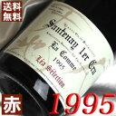 【送料無料】 1995年 サントネー ラ・コム [1995] 750ml フランス ワイン /ブルゴーニュ/ 赤ワイン /ミディアムボディ/ルー・デュモン [1995] 平成7年 お誕生日・結婚式・結婚記念日の プレゼント に誕生年・生まれ年のワイン!