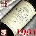 【送料無料】1991年 シャトー メイネイ 750ml フランスワイン ボルドー サンテステフ 赤 ワイン ミディアムボディ [1991] (平成3年) お誕生日 結婚式 結婚記念日の プレゼント に 誕生年 生まれ年のワイン