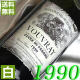【送料無料】 1990年 白ワイン ヴーヴレ ドゥー [1990] 750ml フランス ワイン /ロワール/甘口/ジョルジュ・ブリュネ [1990] 平成2年 お誕生日・結婚式・記念日の プレゼント に誕生年・生まれ年 wine 酒
