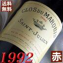 【送料無料】 1992年 クロ・デュ・マルキ [1992] 750ml フランス ワイン ボルドー サンジュリアン 赤ワ...