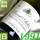 【送料無料】 1991年 白ワイン サン・トーバン シャトニエール [1991] 750ml フランス ワイン ブルゴー...