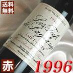 【送料無料】 1996年 レ・フィエフ・ド ラグランジェ [1996] 750ml フランス ワイン ボルドー サンジュリアン 赤ワイン ミディアムボディ [1996] 平成8年 お誕生日 結婚式 結婚記念日の プレゼント に誕生年 生まれ年 wine