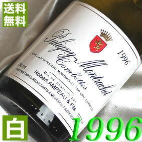 1996年白ワインピュリニー・モンラッシェコンベット 1996 750mlフランスワインブルゴーニュ辛口ロベール・アンポー